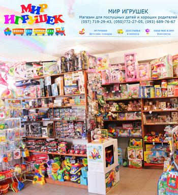 Магазин игрушек в Харькове