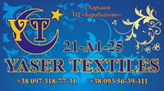 Yaser Textiles - это современная, идущая в ногу со временем фирма, занимающаяся продажей тканей (опт и мелкий опт) в Харькове.